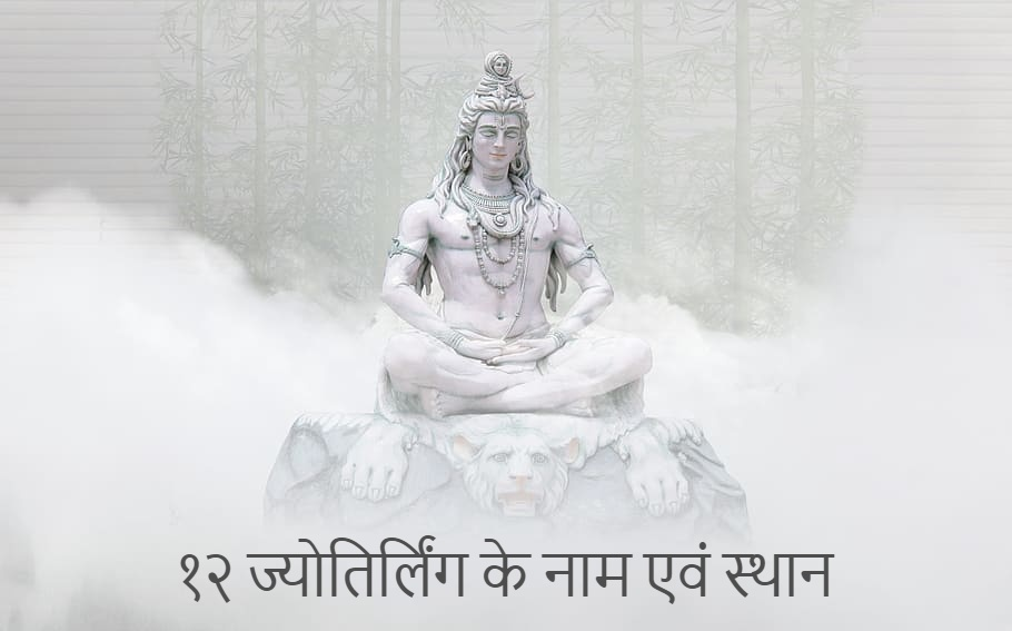12 Jyotirlinga Temples Name and Place in Hindi